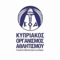 Logo Cyprus Sports Organization